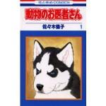 獣医がマンガ「動物のお医者さん」を読んだ結果 第3巻後編